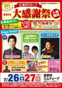 高沢フェア2014(1)