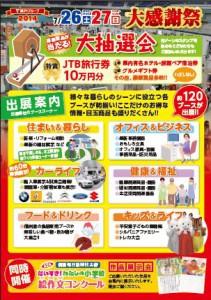 高沢フェア2014(2)