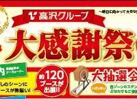 高沢フェア2014(1)syou